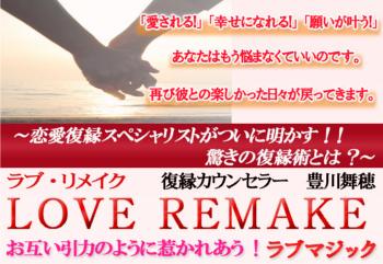 女性限定・復縁マニュアル LOVE REMAKE
