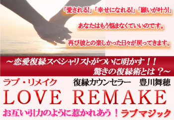 復縁マニュアル LOVE REMAKE・女性限定
