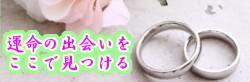 富山・石川・福井での出会いと婚活・イベント情報