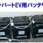 鉛BT・リチウムバッテリーコンバートEV用