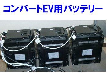 鉛バッテリー リチウムバッテリーコンバートEV用