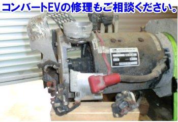 電動のりもの修理・メンテナンスのご相談受付中