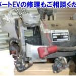 電気のりもの修理・メンテナンスのご相談受付中