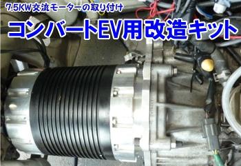 コンバートEV用モーターはDCモーター(直流)とDAモーター(交流)を取り揃えています。