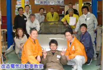 改造電気自動車の製作実習・てづくり電気自動車教室 開催中