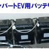 コンバートEV用 鉛バッテリー リチウムバッテリー