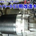 改造電気自動車のモーターは力強い交流モーターを取り揃えています。