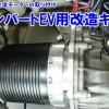 コンバートEV用モーターは直流と交流モーターの2タイプから選べます。