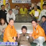 改造電気自動車の製作実習・てづくり電気自動車教室