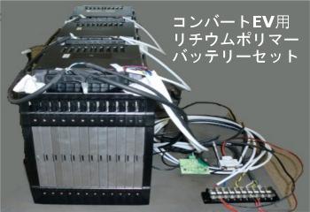 コンバートEV用バッテリー紹介!鉛バッテリーとリチウムバッテリー
